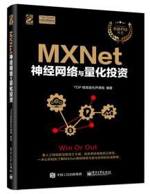 MXNet神经网络与量化投资