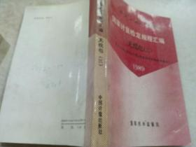 中华人民共和国国家计量检定规程汇编.无线电.三.衰减、相位、场强、干扰、微波网络和综合参数类.1989