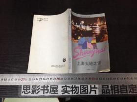 上海大地之谜【签赠本】