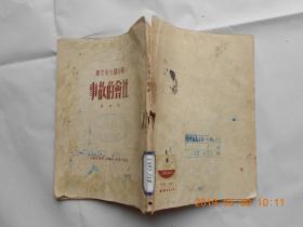 31982新中国少年文库《社会的故事》馆藏