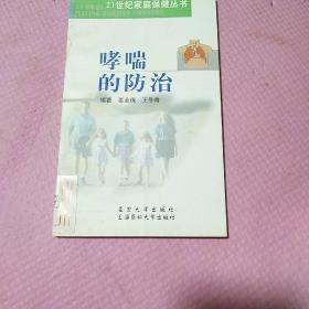 哮喘的防治