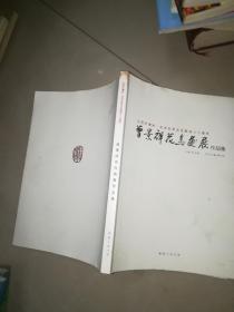 曾景祥花鸟画展作品集