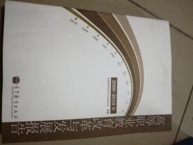 高等职业教育改革与发展报告(2000-2010年)厚册815页。架上