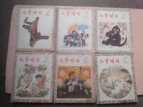 儿童时代(1983年第4、5、8、9、10、12期)[6册合售]