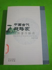 中国古代战略家及其著作解读