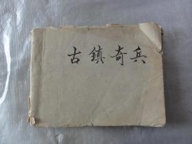 古镇奇兵(黑龙江美术出版社1985年版)连环画