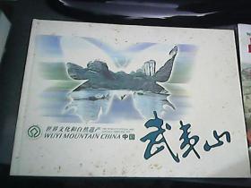 世界文化和自然遗产 武夷山邮票1993-13一套、1997-5一套、邮票-2000-3国家重点保护野生动物1(1级) 小全张、 个性化一板、明信片8张、1993-13一套小本票一样的如图,看好再拍不退不换