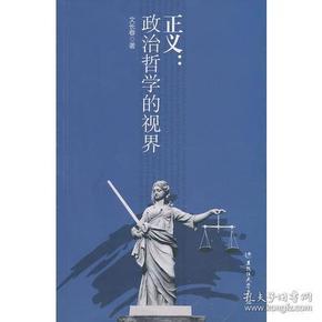 正义:政治哲学的视界