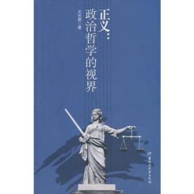 当天发货,秒回复咨询正义:政治哲学的视界文长春 著 / 黑龙江大学出版社如图片不符的请以标题和isbn为准。