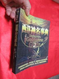 西洋神名事典    【24开】
