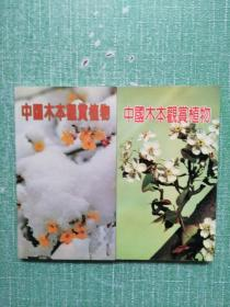 中国木本观赏植物图鉴 1、2(2本合售)