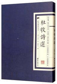 经典国学读本:杜牧诗选