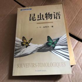 观照生命书系——昆虫物语