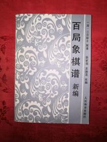 名家经典:百局象棋谱新编(象棋古谱丛书)