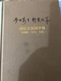 漫忆父亲刘少奇与国防,军事,军队