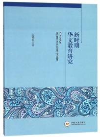 新时期华文教育研究