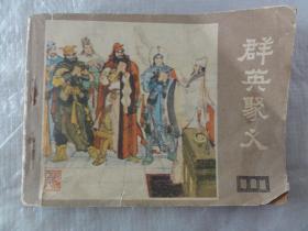 群英聚义(说唐之八)四川人民出版社1981年版连环画