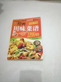 经典川味菜谱1200样