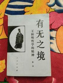 有无之境:王阳明哲学的精神(实物拍照;内有划痕书写