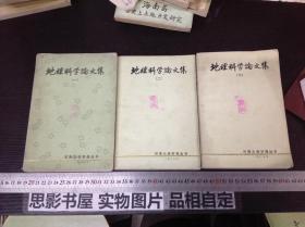 地理科学论文 建国以来地理系科研成果选编【第1.2.3合售】