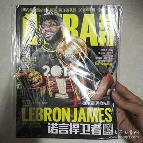 NBA特刊2016年7月