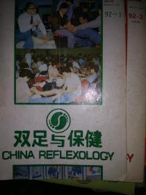 双足与保健1992(1~2期)