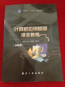 计算机应用基础项目教程