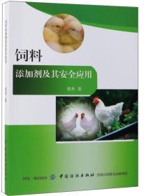 饲料添加剂及其安全应用