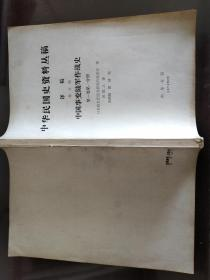 中国事变陆军作战史(第一卷第一分册)(中华民国史资料丛稿)