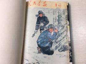 人民画报 1974年 1-12期 缺第8期 共11期合售 不缺页