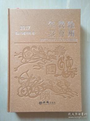 徐州教育年鉴(2017)