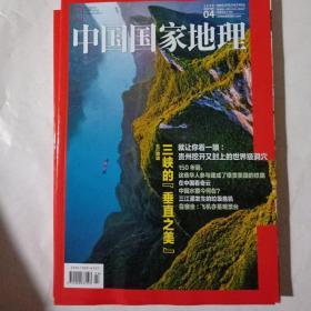 中国国家地理2019一第4期