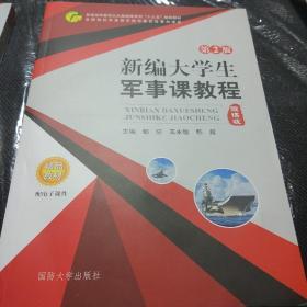 新编大学生军事课教程(第二版)微课版