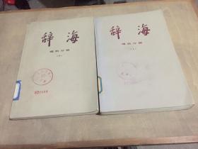 辞海(理科分册)(上下)(修订稿)1977 1978年一版一印