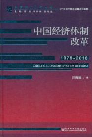 中国经济体制改革(1978~2018)/改革开放研究丛书
