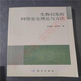 生物启发的网络安全理论与方法(正版新书)9787030363336