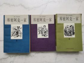 库密阿克一家(全三册)