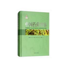 【拍前咨询】中国苔藓图鉴   9F04c