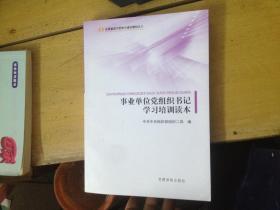 全国基层干部学习培训教材(8):事业单位党组织书记学习培训读本