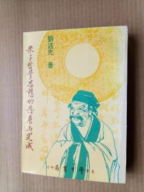 82年初版《朱子哲学思想的发展与完成》(平装32开,书脊稍有破损,书内有少量批注。)