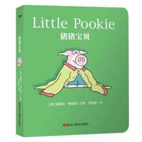 童立方·猪猪宝贝启蒙经典系列双语版:猪猪宝贝