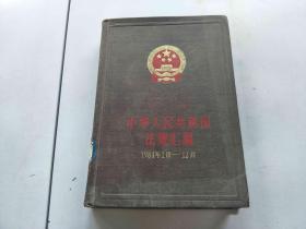 中华人民共和国法规汇编1984年1月-12月