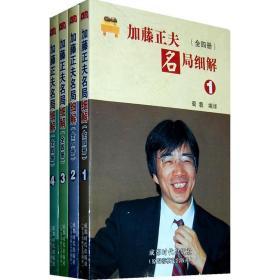 加藤正夫名局细解(全四册)