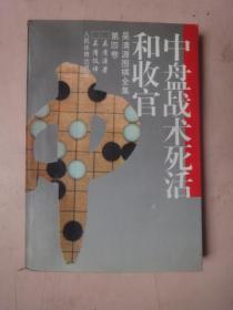 吴清源围棋全集第四卷:中盘战术死活和收官