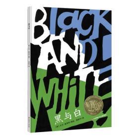 黑与白/耕林童书馆