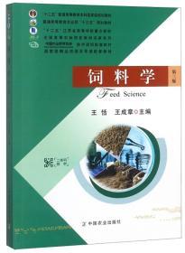 """饲料学(第3版)/普通高等教育农业部""""十三五""""规划教材"""