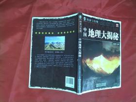 探索与发现 中国地理大揭秘