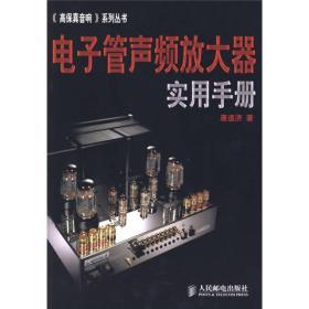 电子管声频放大器实用手册