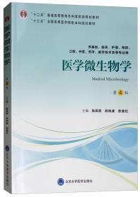 医学微生物学 第4版