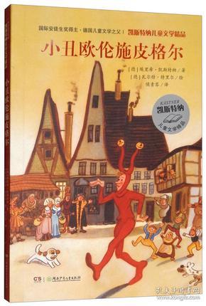 凯斯特纳儿童文学精品:小丑欧伦施皮格尔